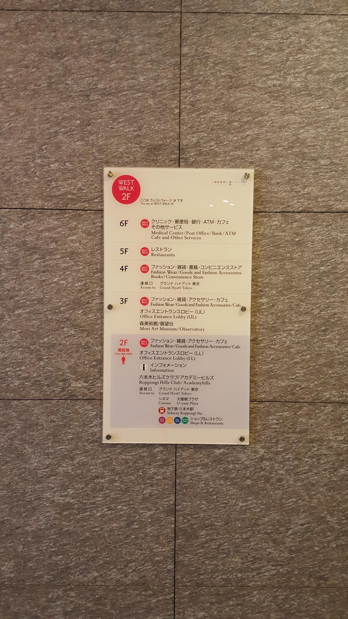 Rappongi Hills a Tokio - Progetto realizzato dalla cava italiana Dorato Valmalenco
